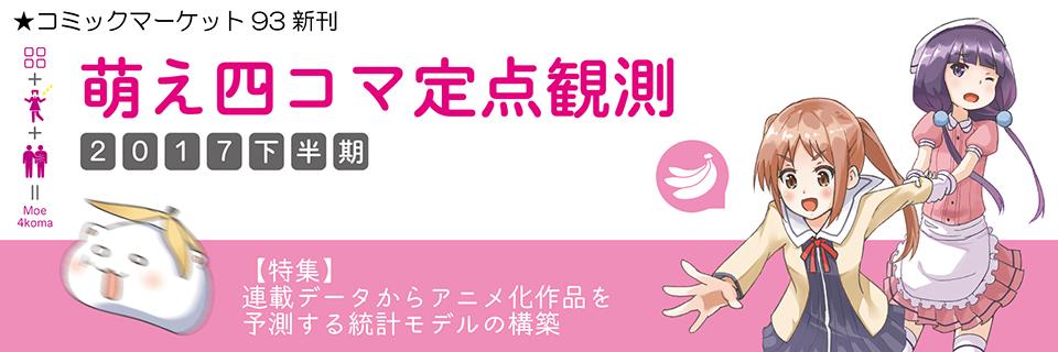 萌え四コマ定点観測2017下半期