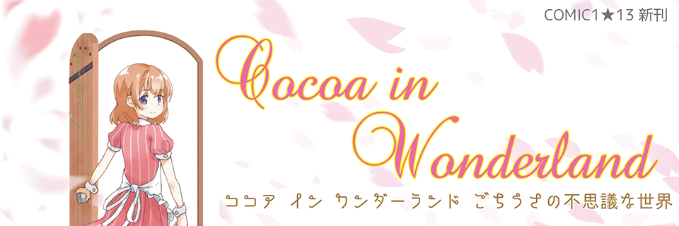 Cocoa in Wonderland
